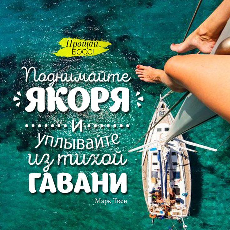 """Цитата Марка Твена. Мотивация для осени. Плакат """"Прощай, Босс!"""" #motivation #quote #шрифт #типографика #typography #twain #цитата #мотивашка"""