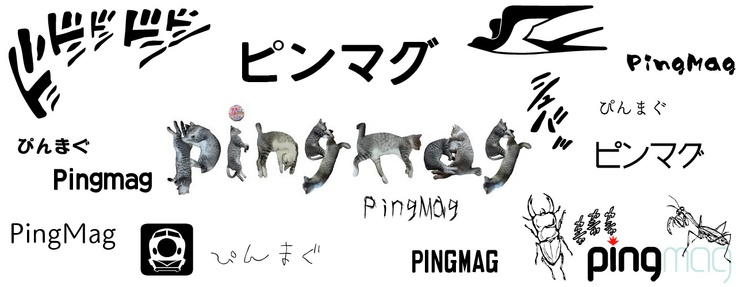 Eleven Fun Japanese Fonts | PingMag : Art, Design, Life – from Japan