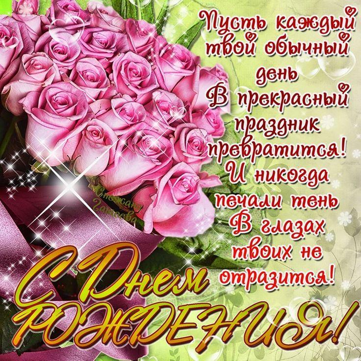 Картинки с Днем рождения красивые с цветами 41