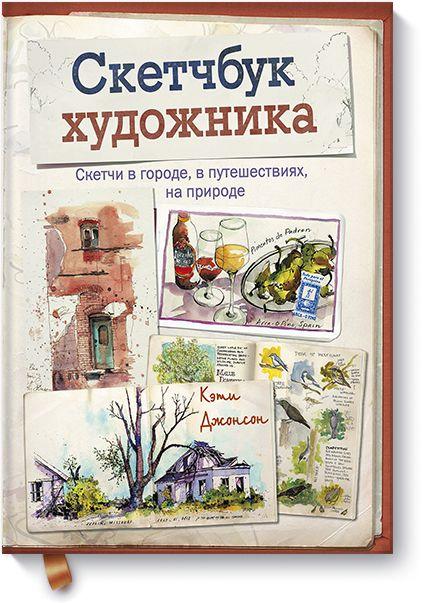 Скетчбук художника  Манн Иванов и Фербер