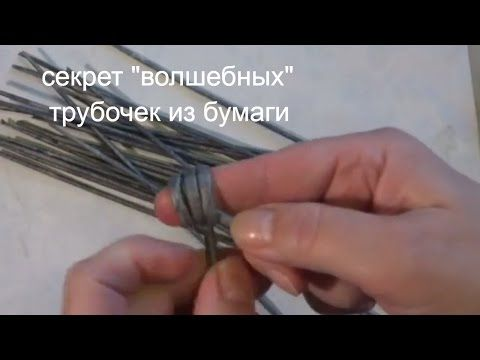 Секрет гибких бумажных трубочек для плетения | oblacco