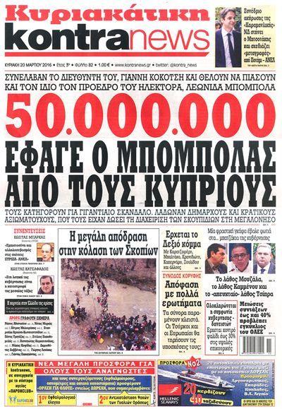Zougla online - Πρωτοσέλιδα Εφημερίδων