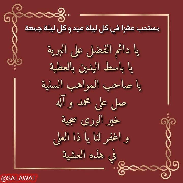 Pin By Ali Hasan On أدعية Calligraphy Arabic Calligraphy