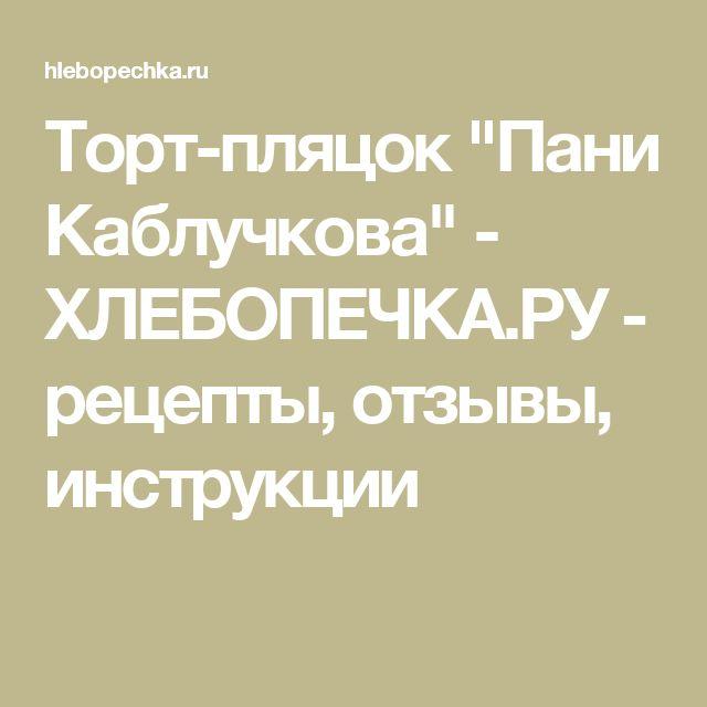 """Торт-пляцок """"Пани Каблучкова"""" - ХЛЕБОПЕЧКА.РУ - рецепты, отзывы, инструкции"""