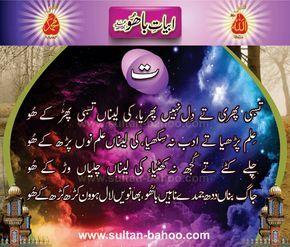 Abyat-e-Bahoo Punjabi Poetry Sultan Bahoo Bait Kalam Shayari