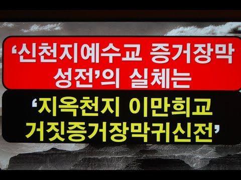 사이비 이단'신천지예수교 증거장막성전'의 실체는 '지옥천지 이만희교 거짓증거장막귀신전' (김홍기 목사, Ph.D., D.Min.)