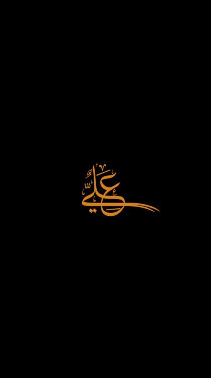 imamali: يا علي (ع) مددYa Ali (AS) Madad