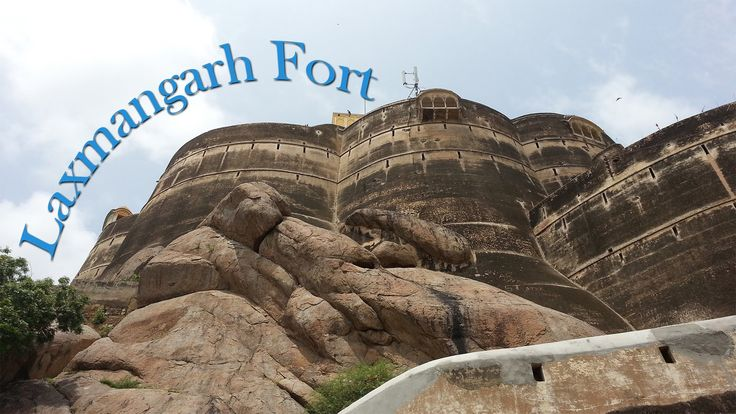 Laxmangarh Fort - Historical and Tourist Place of Rajasthan,  लक्ष्मणगढ़...
