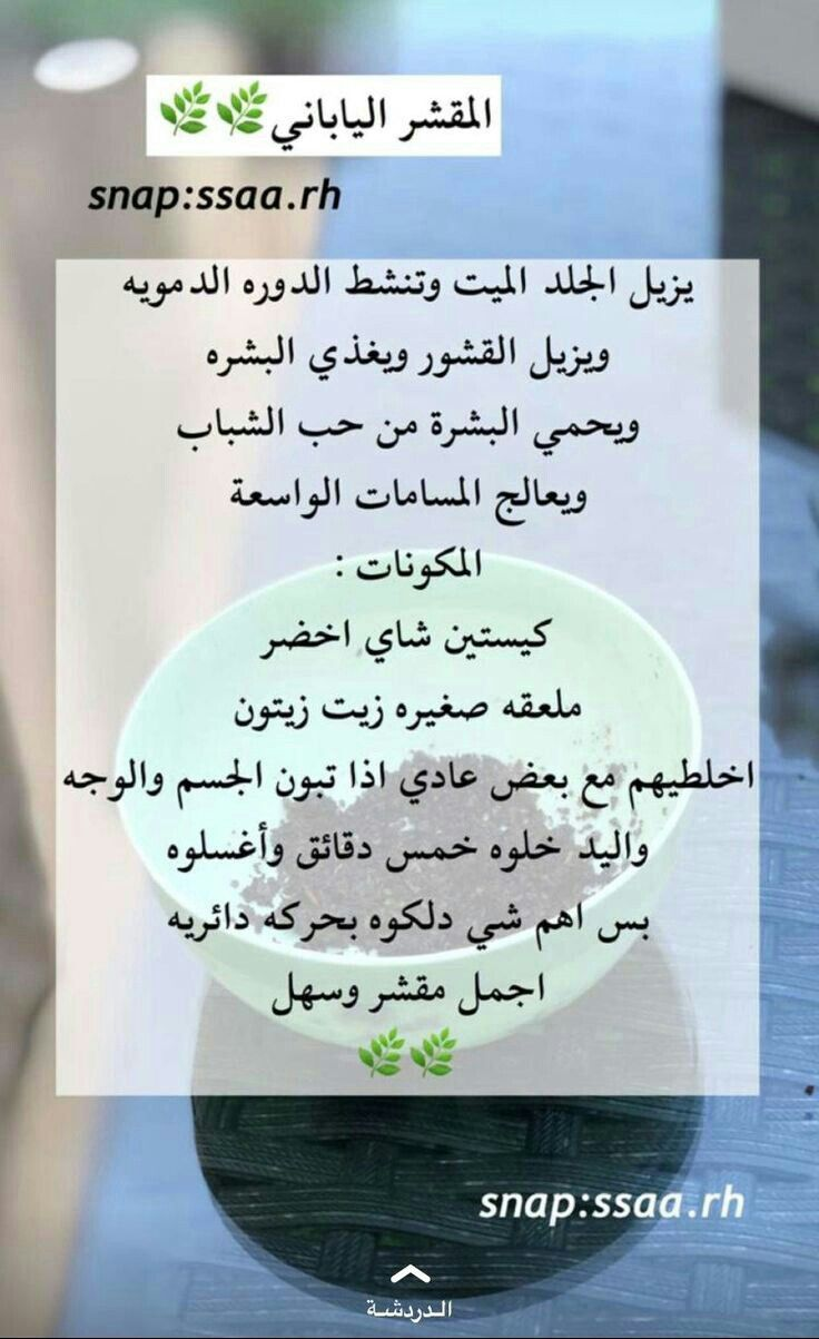 Pin By Ather Ahmad Athar On روتينات بنات متنوعة In 2020 Dermatology Skin Care Beauty Skin Care Routine Facial Skin Care Routine