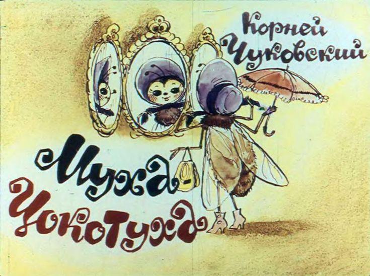 Смотреть диафильм Муха-Цокотуха