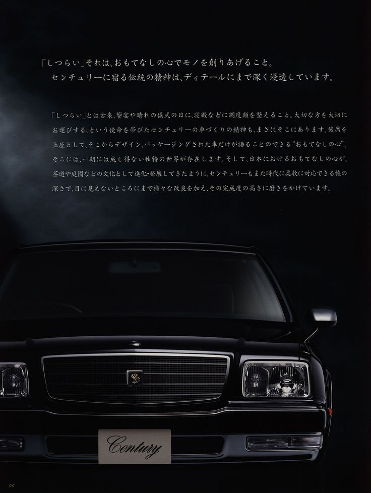 https://flic.kr/p/NVbjw6 | Toyota Century; 2016_2  (Japan)