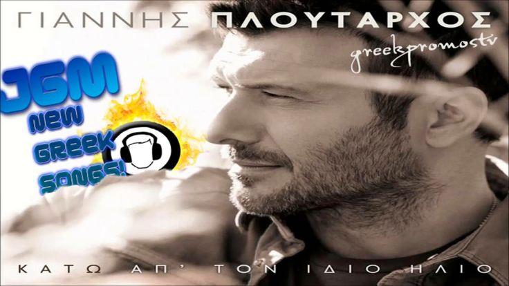 Giannis Ploutarxos - O Erotas Akouei Sto Onoma Sou ( New Official Song 2...