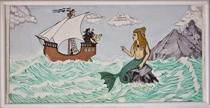 γοργόνα ζωγράφος βασιλείου - Google Search