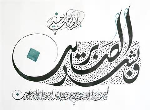 Image detail for -ARABIC CALLIGRAPHY