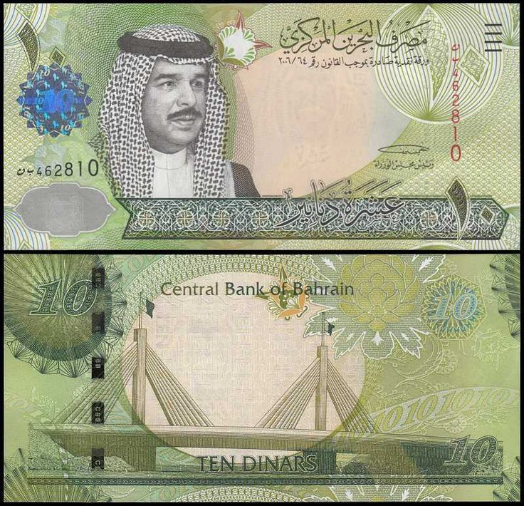 Bahrain 10 Dinars Banknote