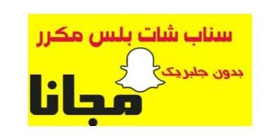 تحميل برنامج سناب شات بلس Snapchat Plus 2020 عثمان الذهبي للايفون وللاندرويد Novelty Sign Snapchat Novelty
