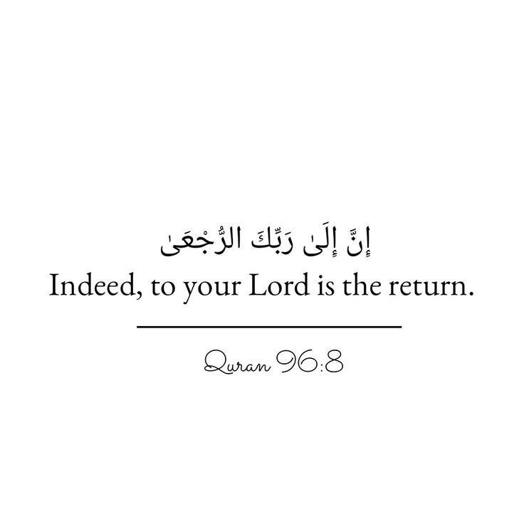 Quran | Surah 96 | Ayat 8