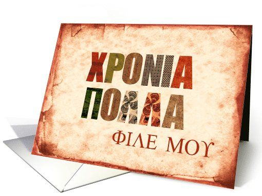 Xronia polla name day wishes for friend -male card (528205)