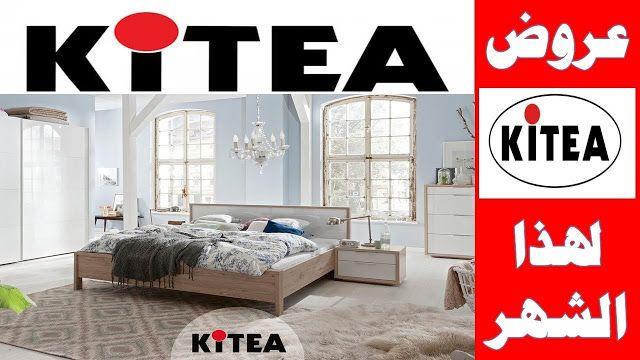 تخفيضات على منتجات كيتيا على الأنترنيت في المغرب تخفيضات على مواقع البيع على الأنترنيت في المغرب Home Home Decor Home Decor Decals