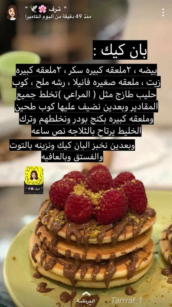 Pin By Mandy Badran On Food Yummy Food Dessert Cookout Food Coffee Drink Recipes