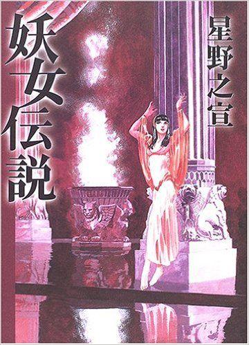 妖女伝説(チクマ秀版社版) 星野之宣