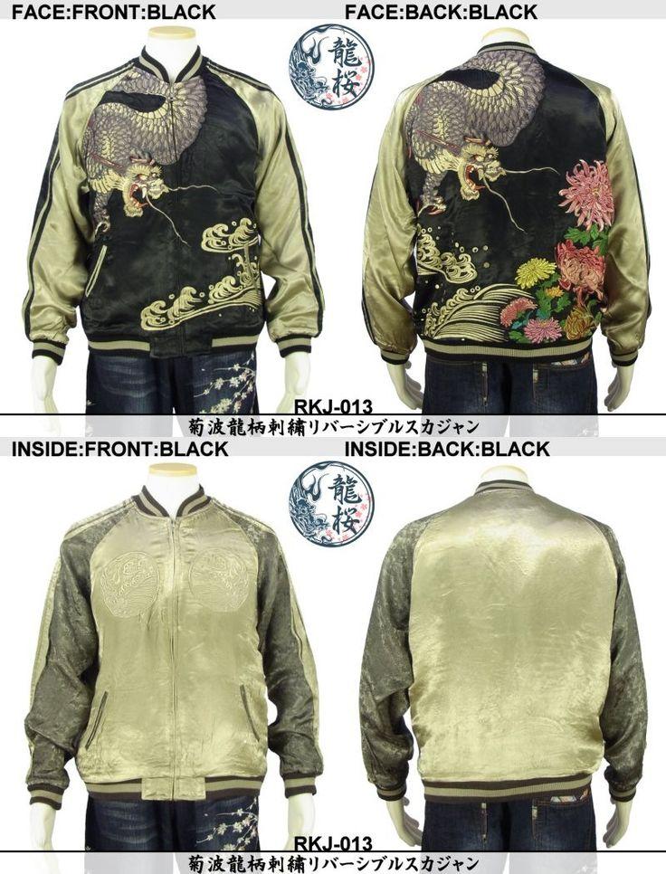スカジャン専門店大熊商会 菊波龍柄刺繍リバーシブルスカジャン BLACK