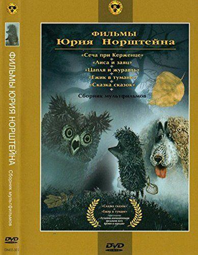 Films by Yuri Norstein (DVD PAL) Krupniy Plan http://www.amazon.com/dp/B01BJ9Q4G4/ref=cm_sw_r_pi_dp_c0-oxb1FM7HV0