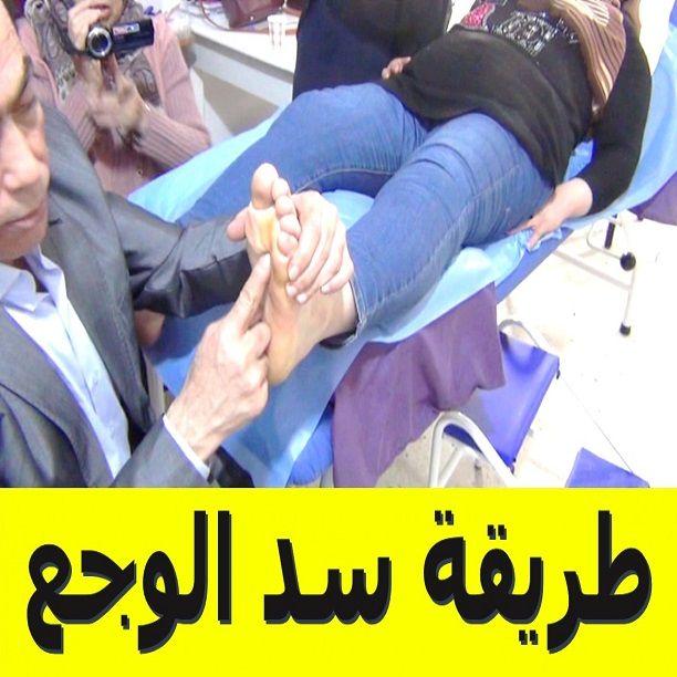 شاهد وتعلم كيفية أيقاف ومنع الصداع من خلال القدمين والأصابع أفضل طريقة لعلاج أوجاع الرأس و الصداع النصفي منزليا دون مسكنات وسيلة علا In 2021 Migraine Youtube Massage