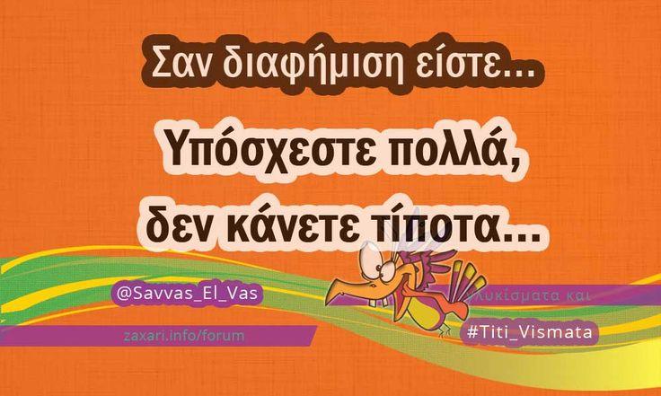 Από τον/την @Savvas_El_Vas στα γλυκίσματα και #Titi_Vismata