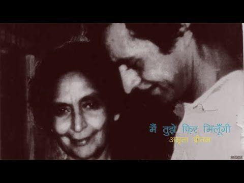 Hindi Kavita : Amrita Pritam : Main Tujhe Phir Miloongi (Imroz / Sahir…