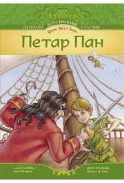 Knjiga: ODABRANI ILUSTROVANI KLASICI PETAR PAN, Autor: Džejms Metju Bari , ISBN: 9788660892296  | Naslovna strana | Knjižare Vulkan