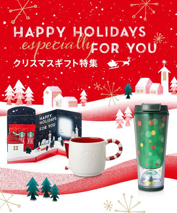 スターバックス コーヒー ジャパンの公式ホームページ。新商品・メニュー情報、店舗検索、イベント情報、求人情報、エスプレッソドリンク用語の解説、コーヒー豆の解説、IR情報、CSR情報など。