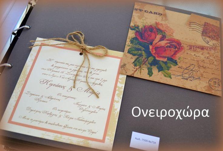 προσκλητήριο γάμου post card vintage