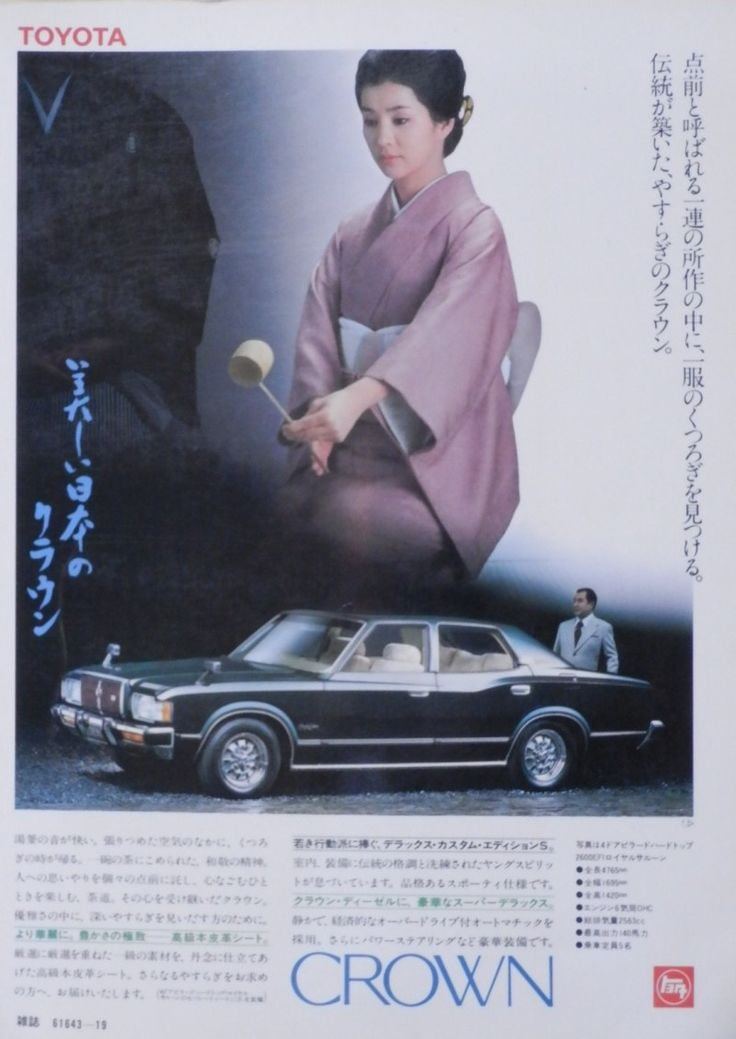Toyota crown ad japan
