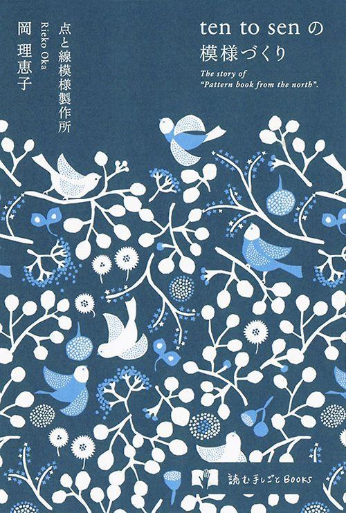 gurafiku:  Japanese Book Cover: Ten to Sen: Pattern Book from the North. Rieko Oka. 2012