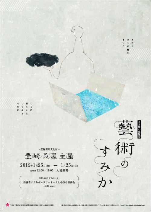 藝術のすみか | Akira Kusaka Illustration