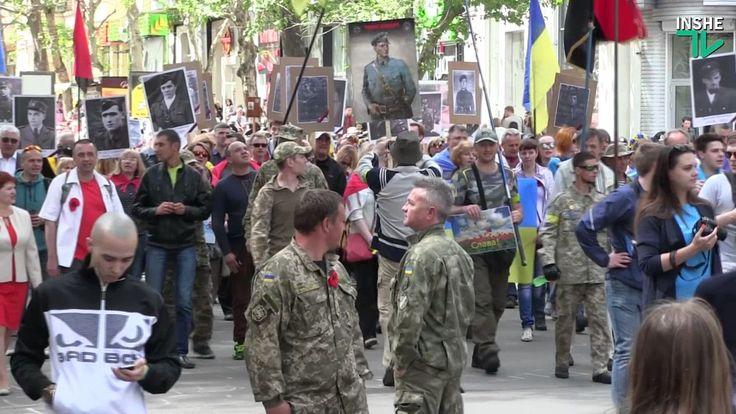 """Николаев. 9 мая. """"Бессмертный полк"""" и патриоты"""