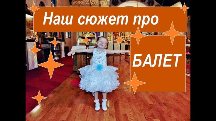 Наш сюжет про балет!!! Our story about ballet