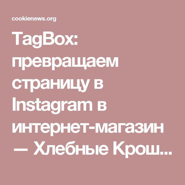 TagBox: превращаем страницу в Instagram в интернет-магазин — Хлебные Крошки