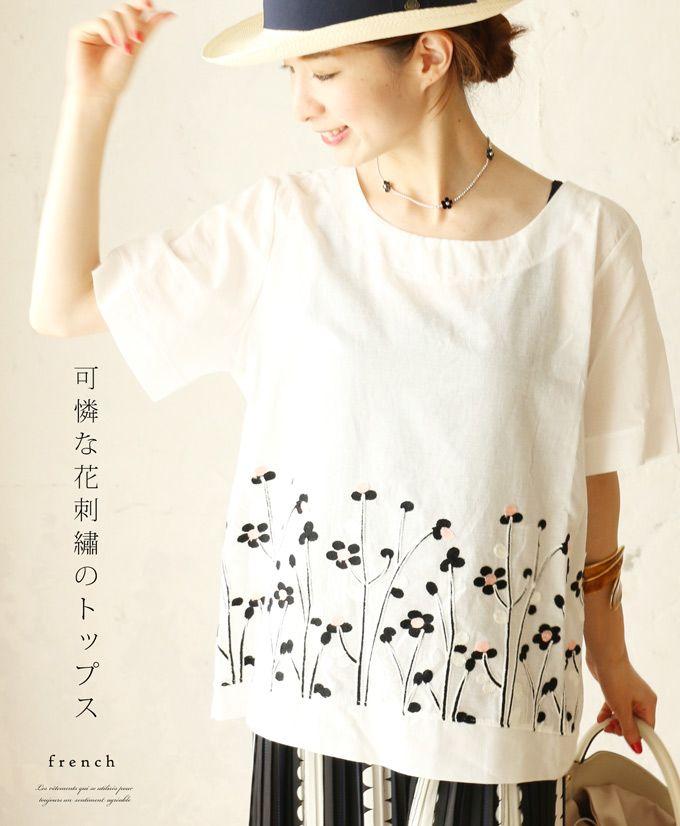 【楽天市場】【再入荷♪8月28日12時&22時より】(ブラック×ホワイト)「french」可憐な花刺繍のトップス:cawaii