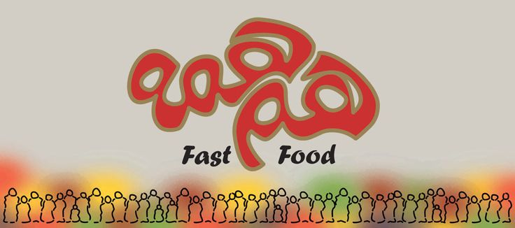Portal Design for Fast Food