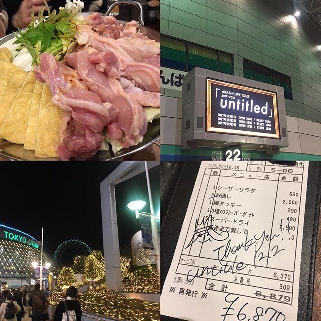 自分的今年のツアー終了〜〜 お友達と美味しいもの食べてお腹いっぱいになってただいま帰宅(*´ω`*) さあ、あとは年末までやり残したことバンバン片付けないとね〜〜😊 #嵐 #arashi #untitled #嵐ライブ  #東京ドーム #東京ドーム2日目  #beerlovers  #鍋 #鍋でお腹いっぱい #corgi #corgigram #dog #dogs #dogstagram #コーギー #コーギー犬 #コーギーらぶ #シニア犬  #うちのわんこ #うちのワンコ #犬 #コーギー大好き #コーギーのいる暮らし #愛犬 #ワンコ #ワンコ大好き