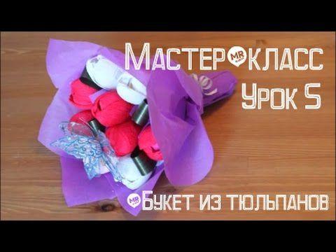 """Мастер-класс """"Букет из конфет""""/""""Букет из тюльпанов"""" Урок 5 - YouTube"""