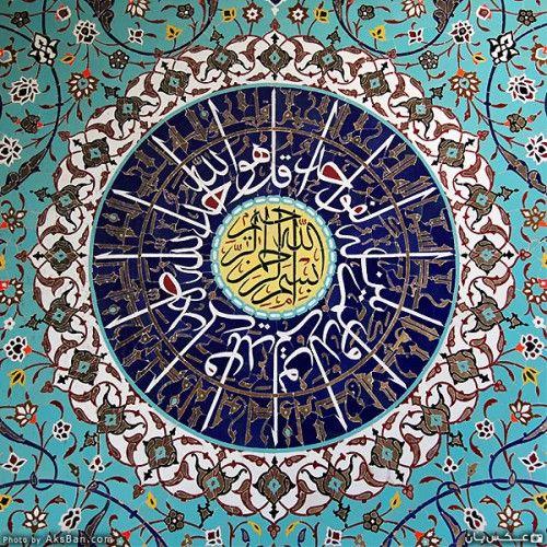 Calligraphy of al-Ikhlas
