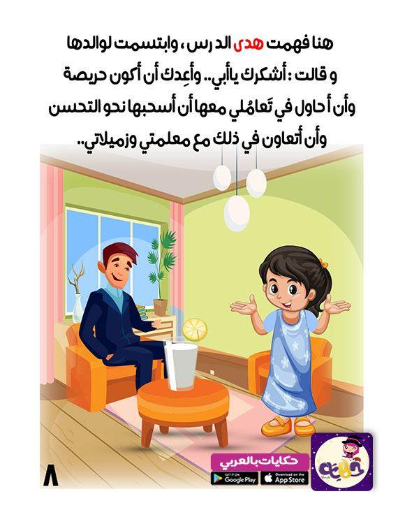 قصص اطفال عن اختيار الصديق قصة عن الصداقة بالصور تطبيق حكايات بالعربي Preschool Math Baby Smiles Preschool