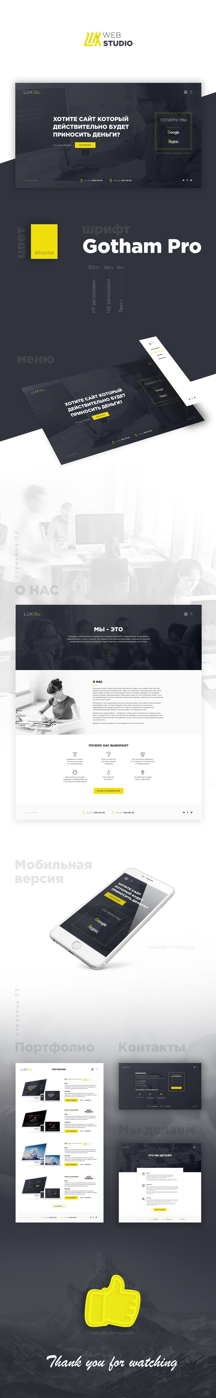 "Consulta este proyecto @Behance: ""LUX web studio"" https://www.behance.net/gallery/42572699/LUX-web-studio"