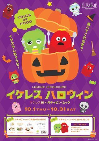http://www.lumine.ne.jp/ikebukuro/