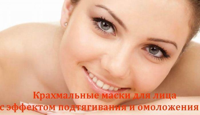 Крахмальные маски для лица с эффектом подтягивания и омоложения