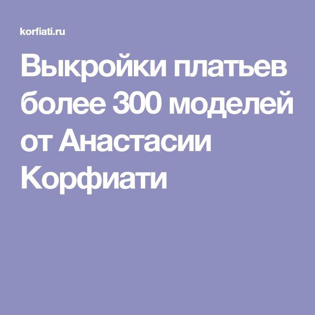 Выкройки платьев более 300 моделей от Анастасии Корфиати