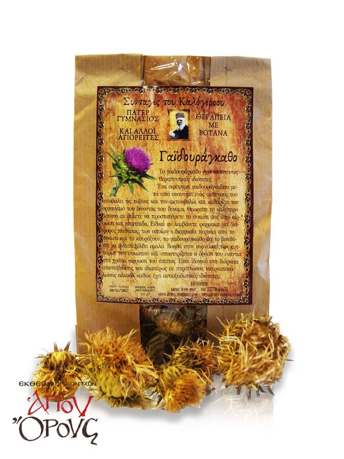 Thistle - Monastic Recipes - Father Gymnasios - Mount Athos thistle tea by Father Gymnasios, is a real treasure for the human health. It not only reduces inflammation but it also nourishes liver tissue! Medical research also suggests that thistle, combined with traditional treatment, can improve diabetes. #herbs #mount #athos #thistle #agio #oros #agioros #αγιο #ορος #βοτανα #γαιδουραγκαθο